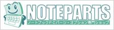 NOTEPARTS (ノートパーツ) ノートPCパーツ・オプション専門ショップ