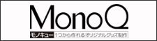 MonoQ (モノキュー) 個人用の小ロットから業務用の大ロットまで雑貨・ノベルティ製作はおまかせ